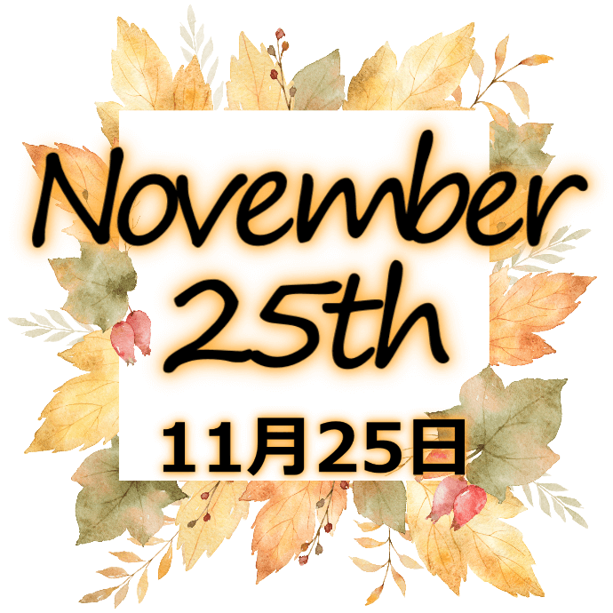 【誕生日占い】11月25日生まれの姫たち