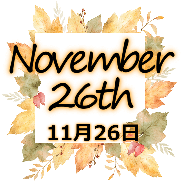 【誕生日占い】11月26日生まれの姫たち