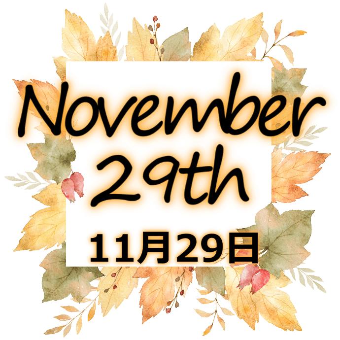 【誕生日占い】11月29日生まれの姫たち
