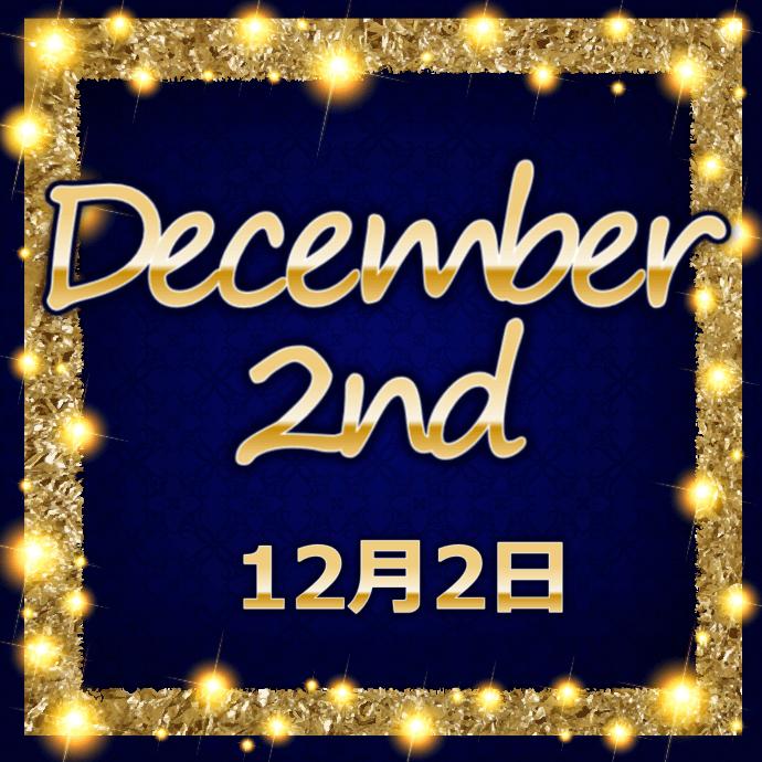 【誕生日占い】12月2日生まれの姫たち