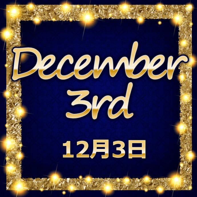 【誕生日占い】12月3日生まれの姫たち