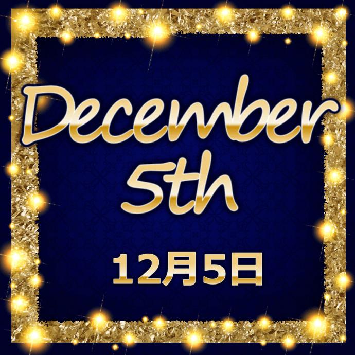 【誕生日占い】12月5日生まれの姫たち