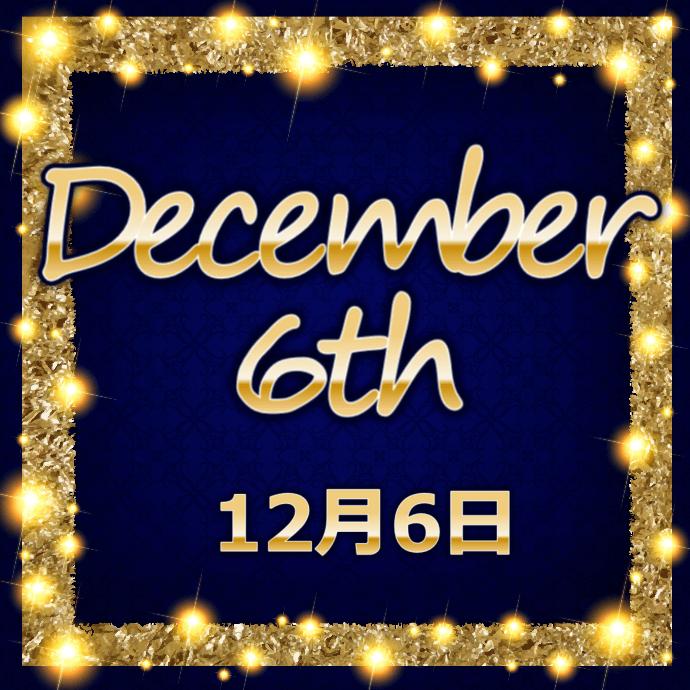 【誕生日占い】12月6日生まれの姫たち