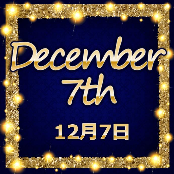 【誕生日占い】12月7日生まれの姫たち