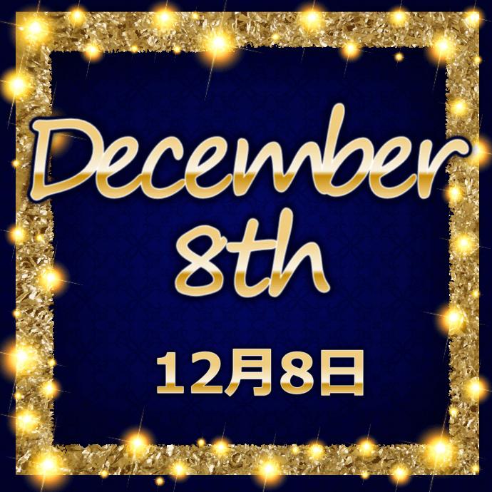 【誕生日占い】12月8日生まれの姫たち