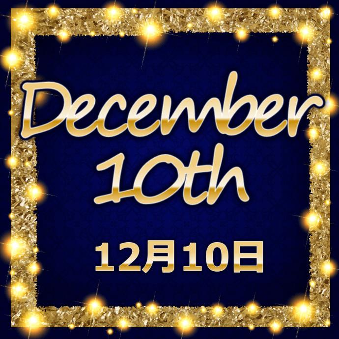 【誕生日占い】12月10日生まれの姫たち
