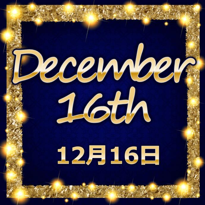 【誕生日占い】12月16日生まれの姫たち