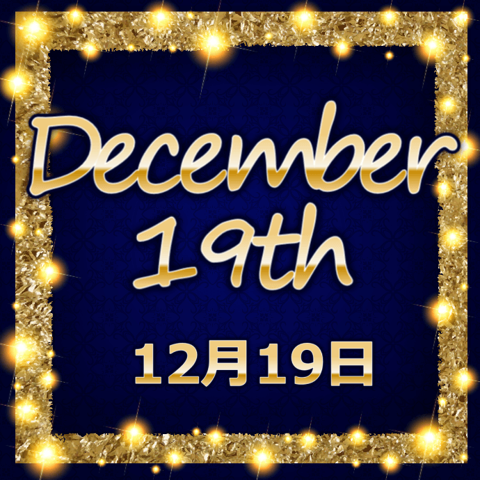 【誕生日占い】12月19日生まれの姫たち