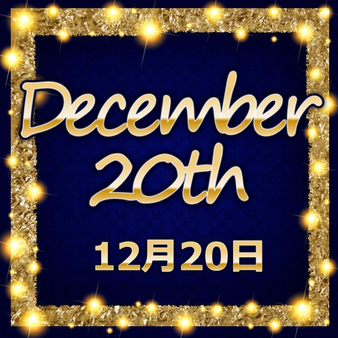 【誕生日占い】12月20日生まれの姫たち