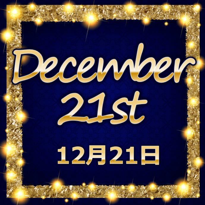 【誕生日占い】12月21日生まれの姫たち