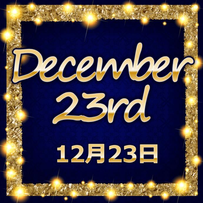 【誕生日占い】12月23日生まれの姫たち