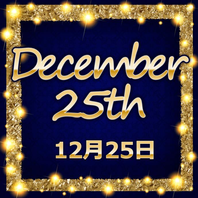 【誕生日占い】12月25日生まれの姫たち