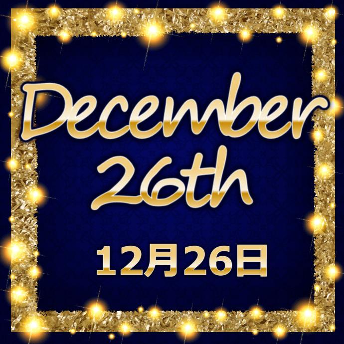 【誕生日占い】12月26日生まれの姫たち