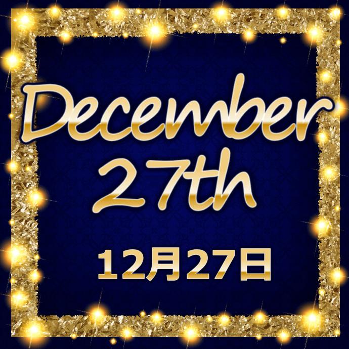 【誕生日占い】12月27日生まれの姫たち