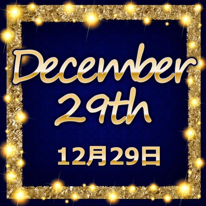 【誕生日占い】12月29日生まれの姫たち