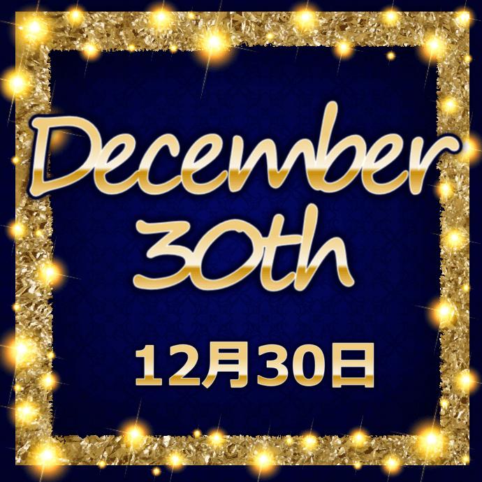 【誕生日占い】12月30日生まれの姫たち