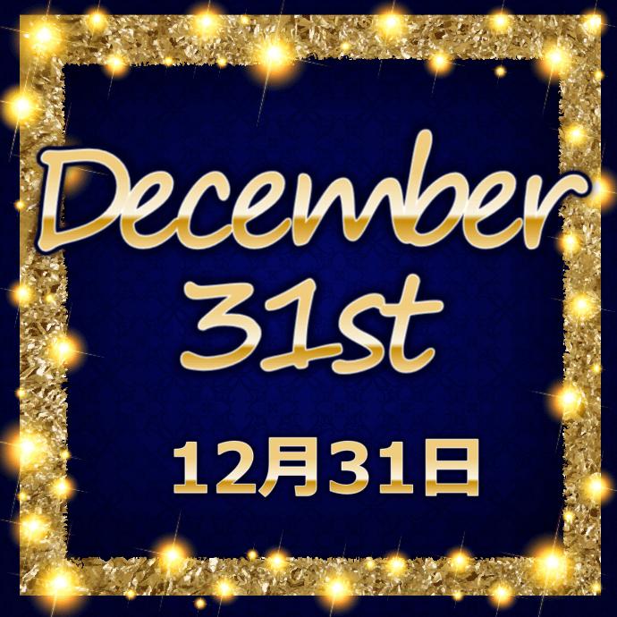 【誕生日占い】12月31日生まれの姫たち