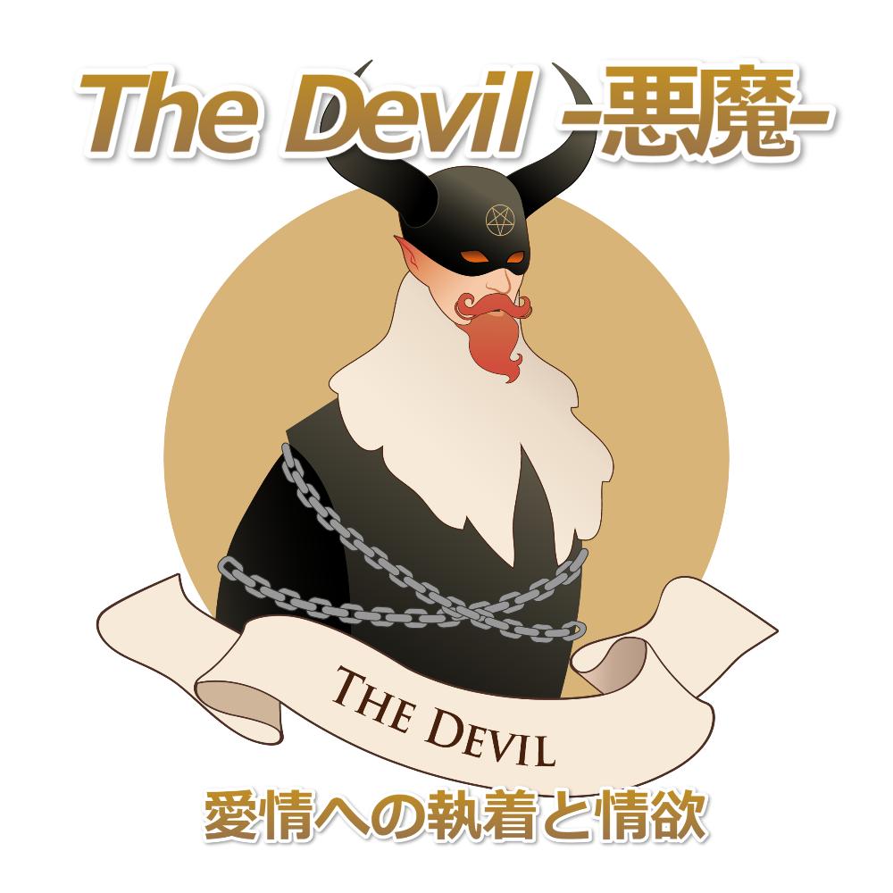 タロットカード「悪魔」の意味とリーディング