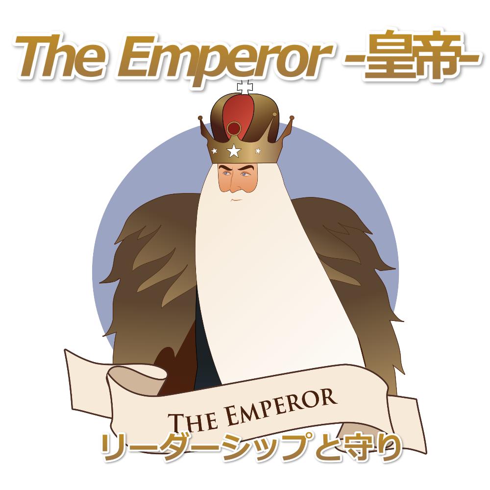 タロットカード「皇帝」の意味とリーディング