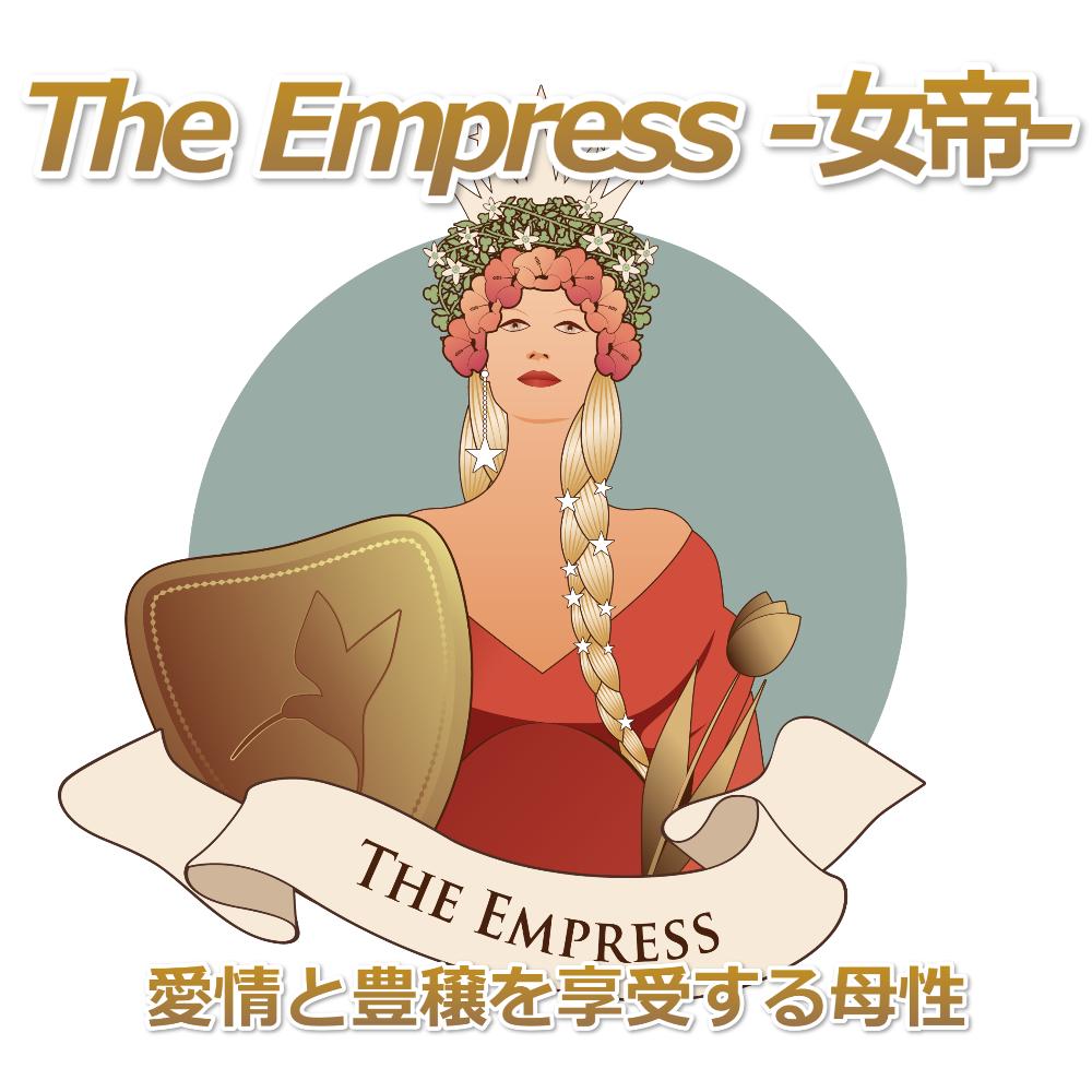タロットカード「女帝」の意味とリーディング
