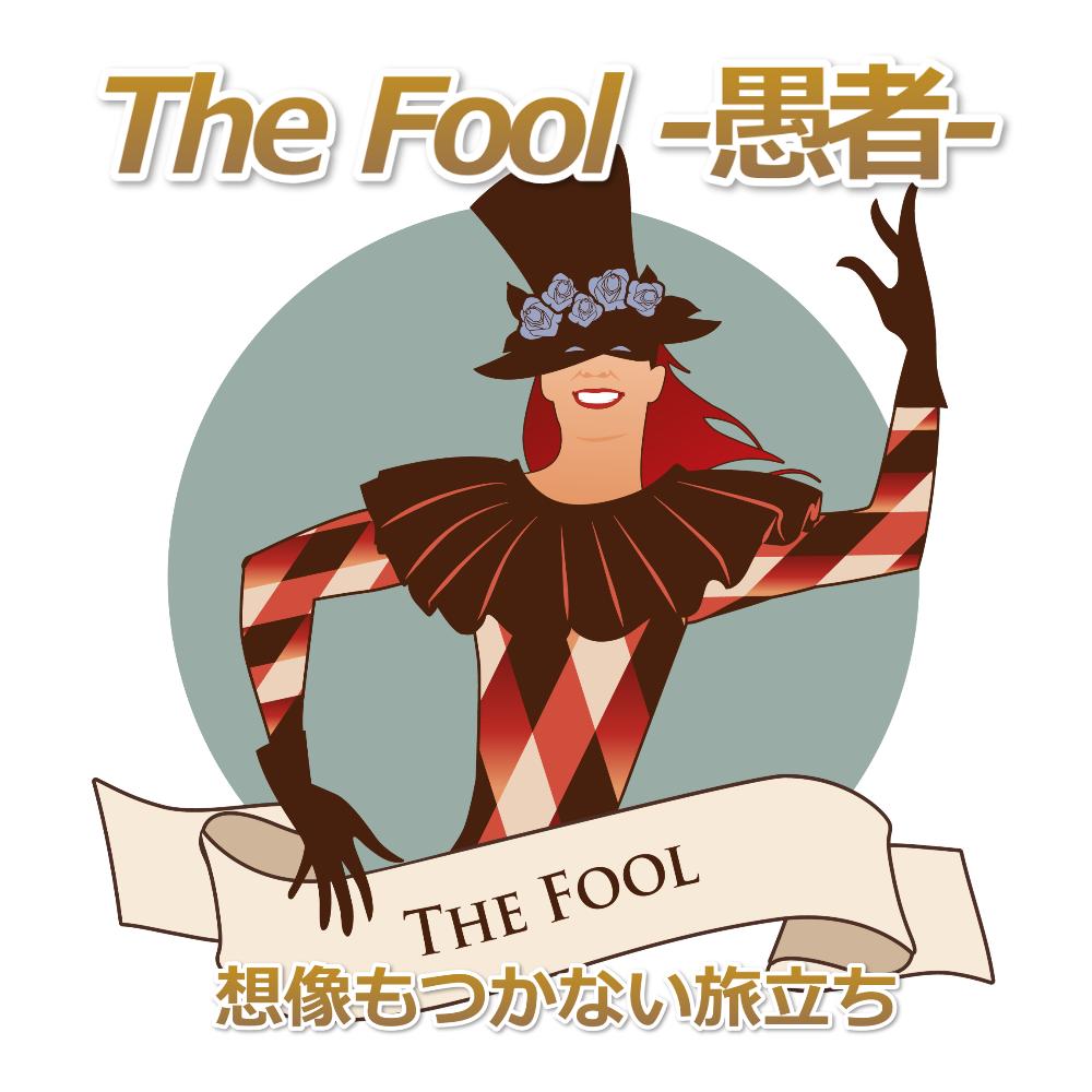 タロットカード「愚者」の意味とリーディング