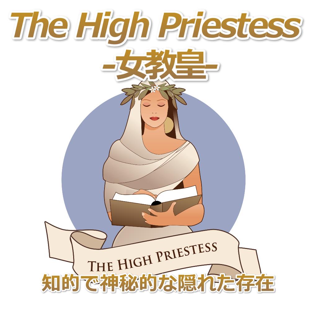 タロットカード「女教皇」の意味とリーディング