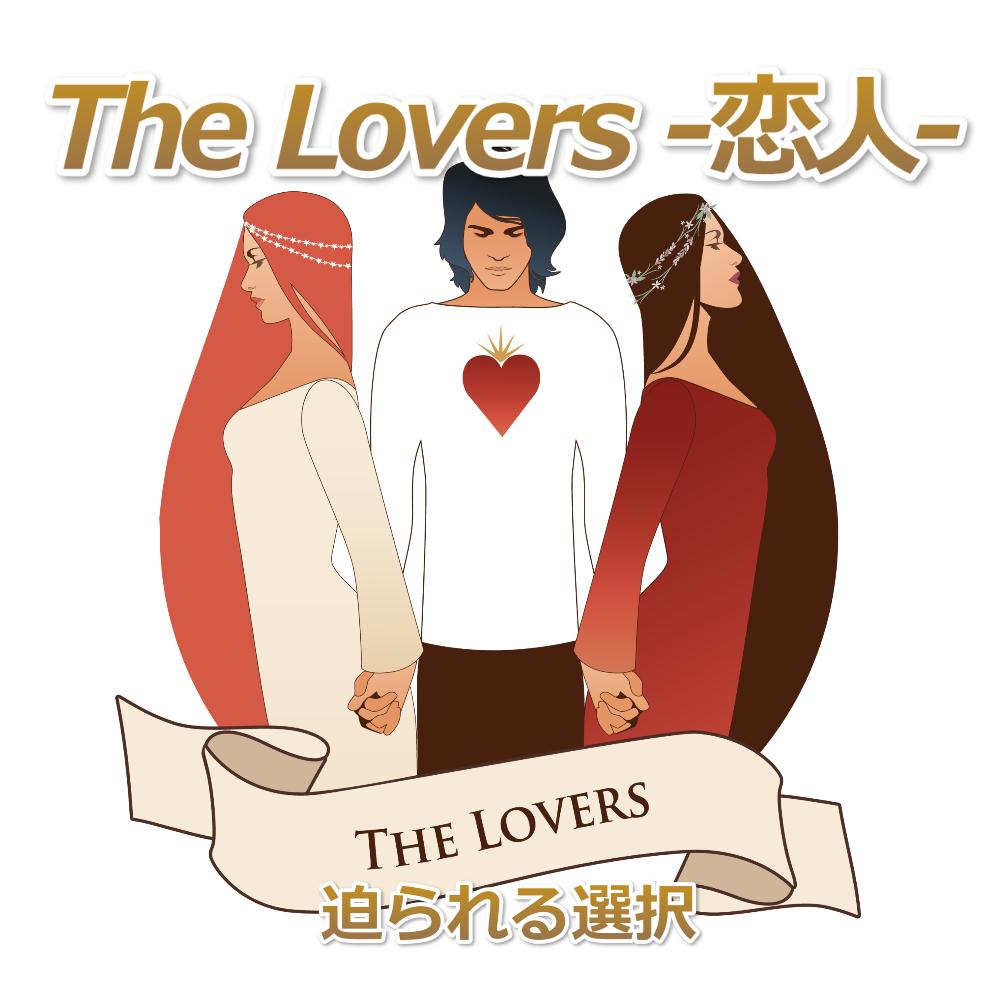 タロットカード「恋人」の意味とリーディング