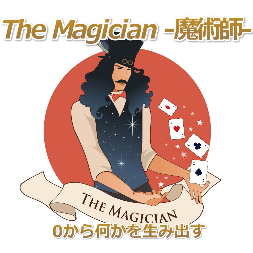 タロットカード「魔術師」の意味とリーディング