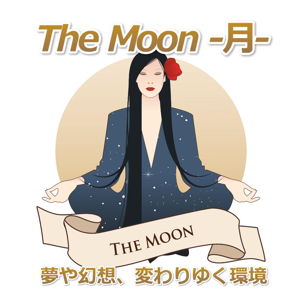 タロットカード「月」の意味とリーディング