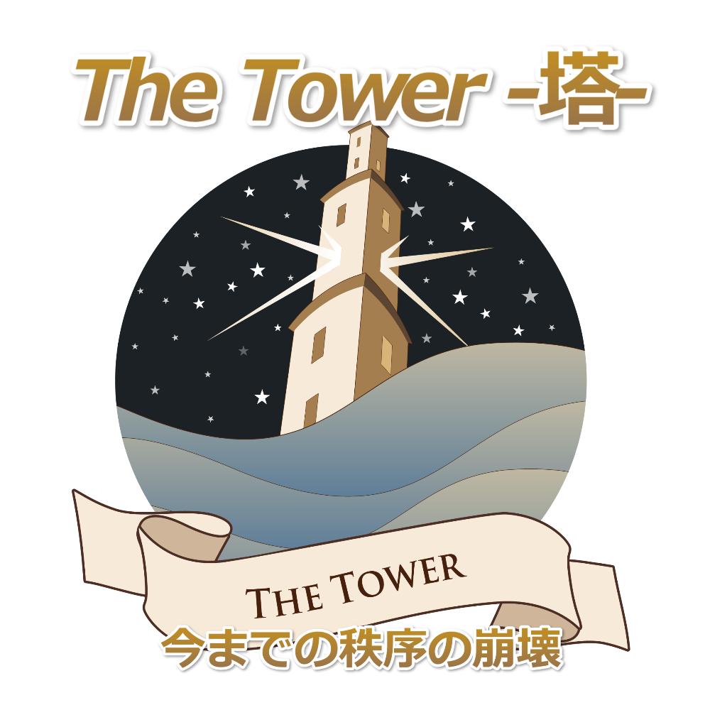 タロットカード「塔」の意味とリーディング