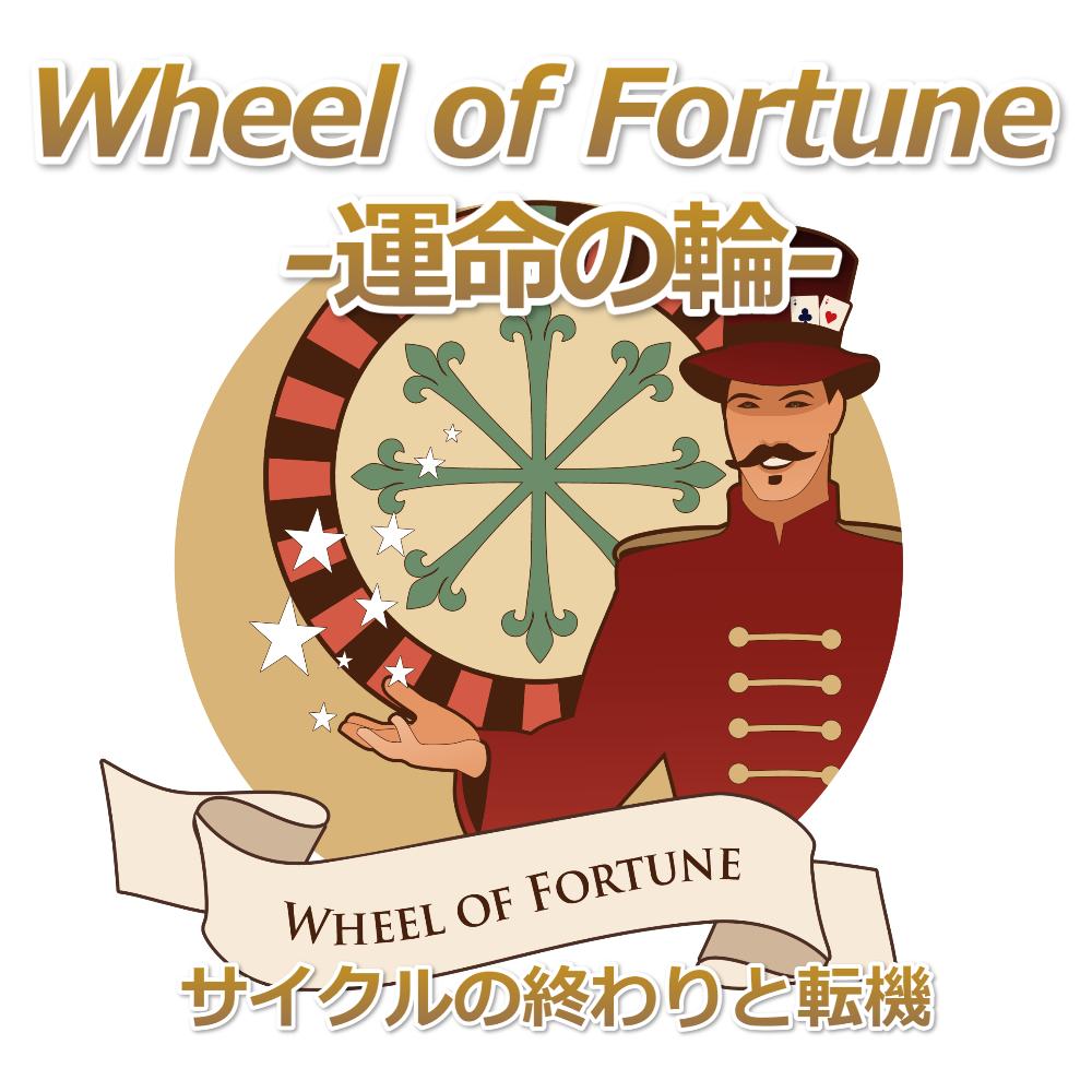 タロットカード「運命の輪」の意味とリーディング