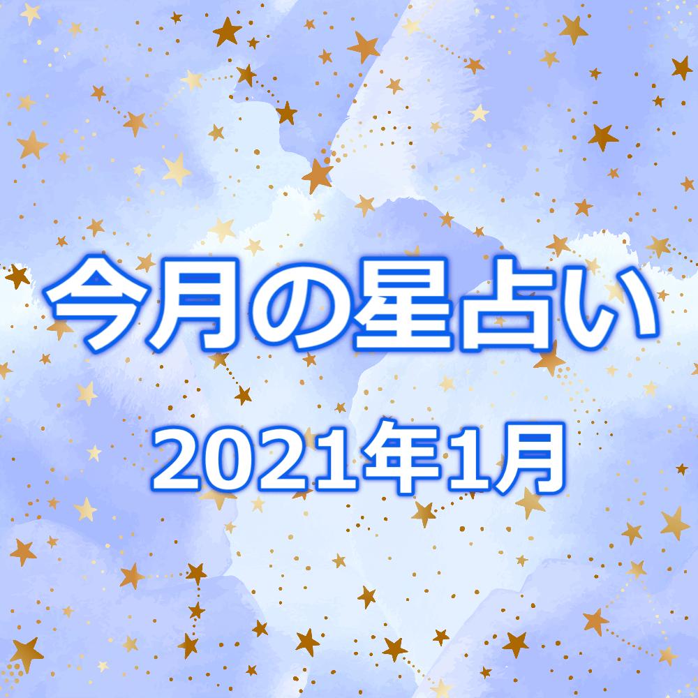 12星座の今月の運勢【2021年1月】ホロスコープ