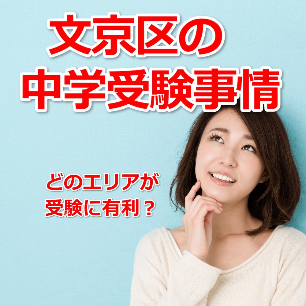 文京区の中学受験「お受験」が盛んな理由は?