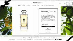 ジョー マローン ロンドン公式サイト(クリックするとお買い物ができます)