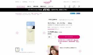 資生堂通販サイト「watashi by shiseido」(クリックするとお買い物ができます)