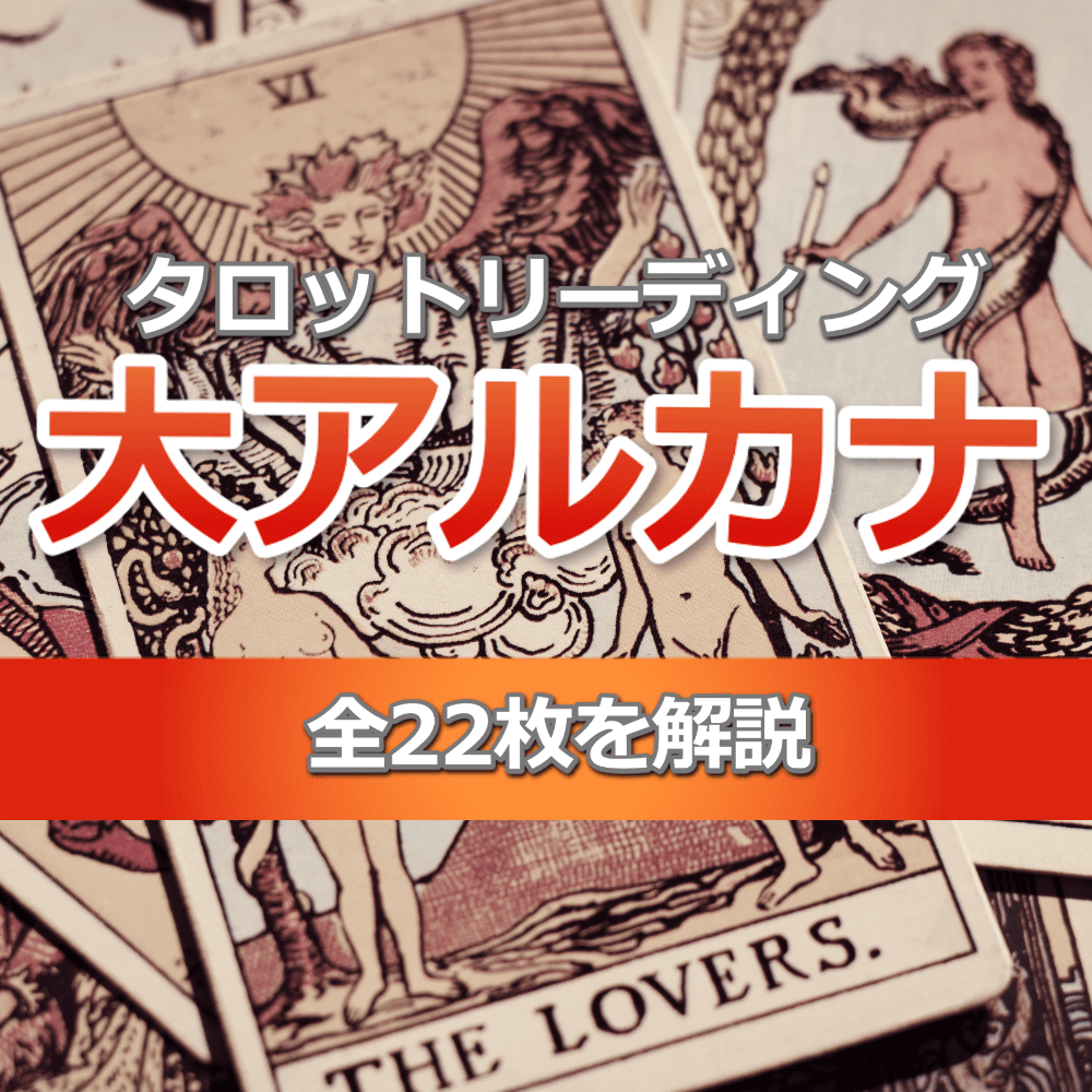 タロットカード「大アルカナ」全22枚の意味と違いを解説