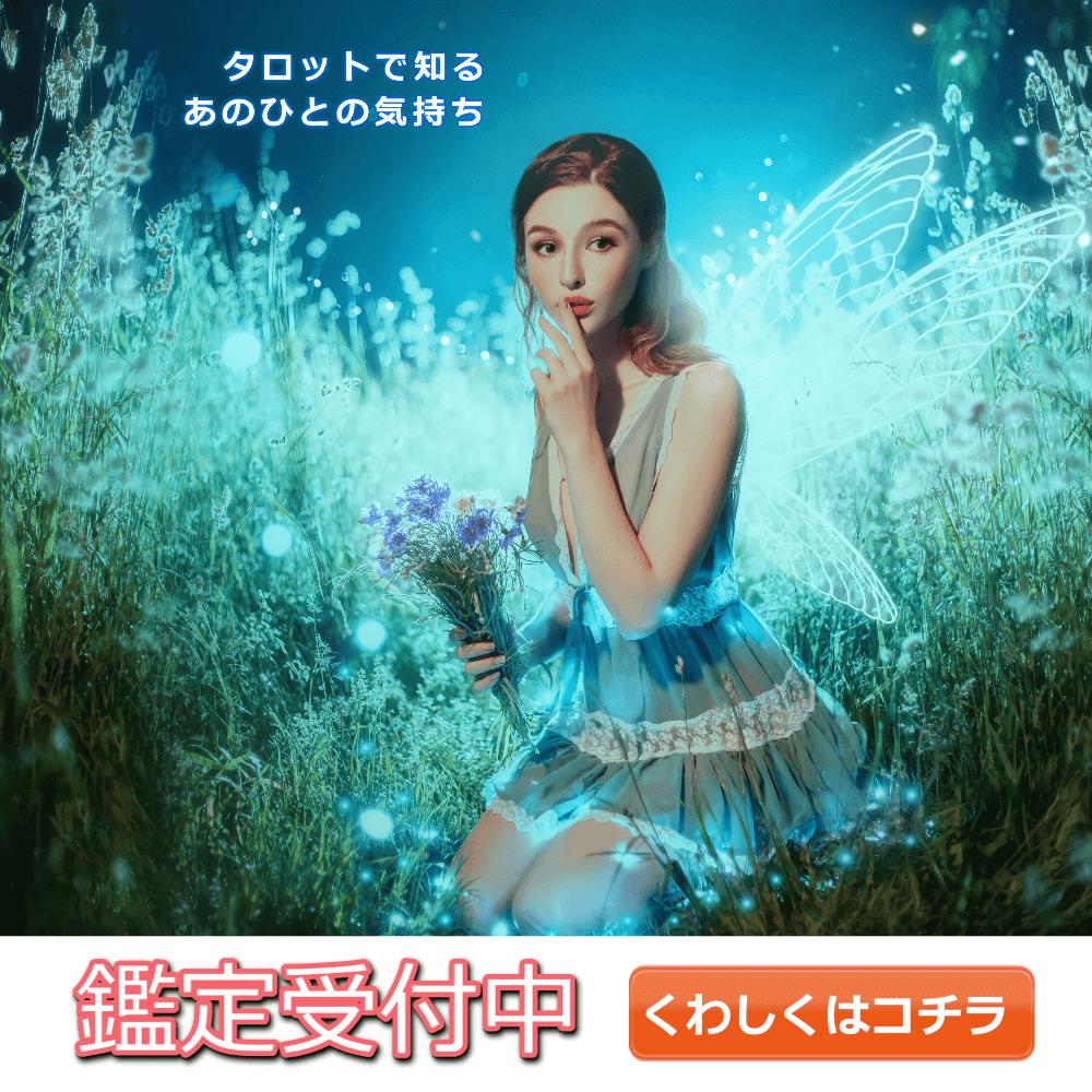 -sponsored- 【恋愛占いサービス】について