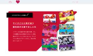 エリエール公式サイト 「エリス コンパクトガード × M / mika ninagawaコラボデザイン」キャンペーンページ